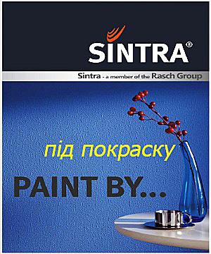 Синтра Paint It